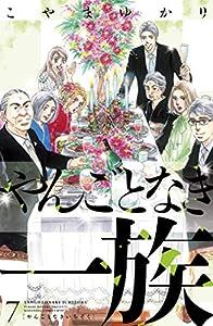 やんごとなき一族(7) (Kissコミックス)