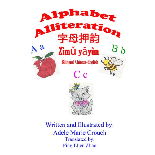 Alphabet Alliteration audiobook cover art