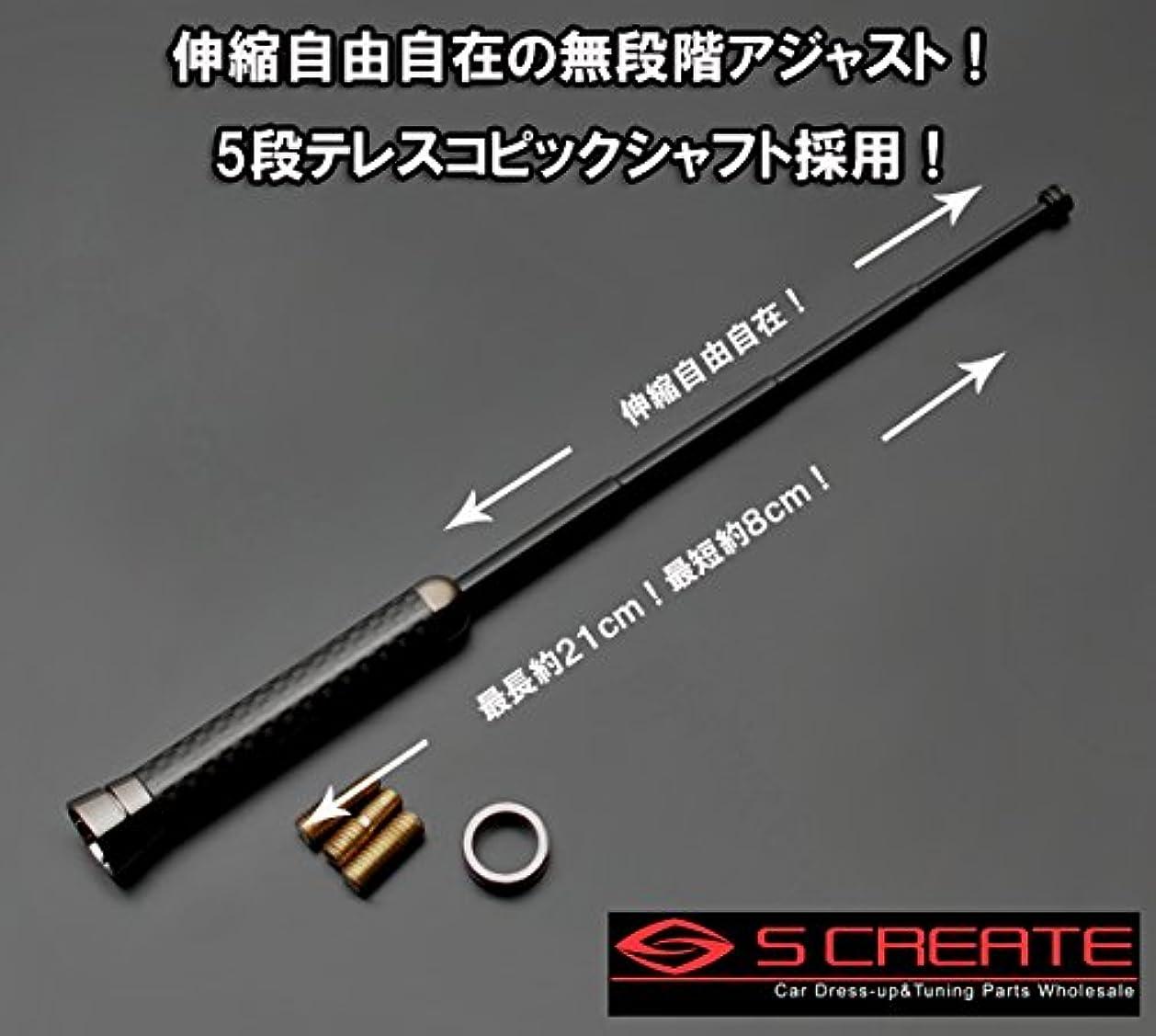 文化プロテスタント劇的S CREATE(エスクリエイト) カーボン伸縮アンテナ(ブラックメッキ)MAX/コペン/COO(クー)