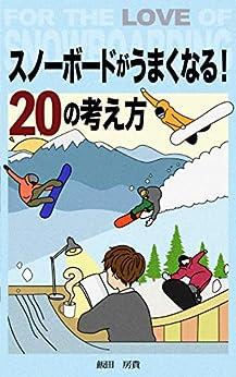 [飯田房貴]のスノーボードがうまくなる!20の考え方 FOR THE LOVE OF SNOWBOARDING