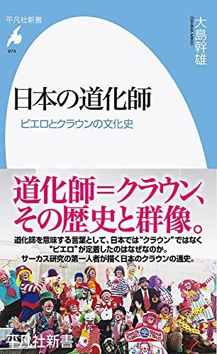 日本の道化師: ピエロとクラウンの文化史 (974) (平凡社新書 974)