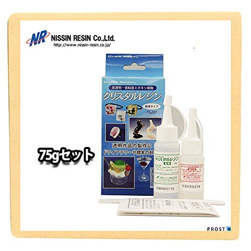 クリスタルレジン【高透明/低粘度エポキシ樹脂】75g セット