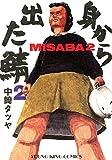 身から出た鯖(2) (ヤングキングコミックス)