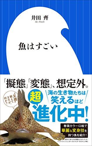魚はすごい(小学館新書)
