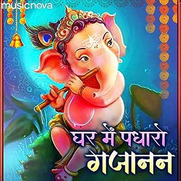 Ganesh Bhajan - Ghar Mein Padharo Gajanan Ji