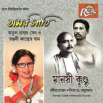 Aamar Geeti