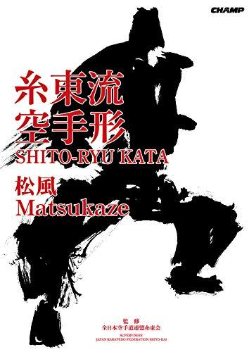 糸東流空手形廉価版 松風 マツカゼ 糸東流空手形全集 第三巻
