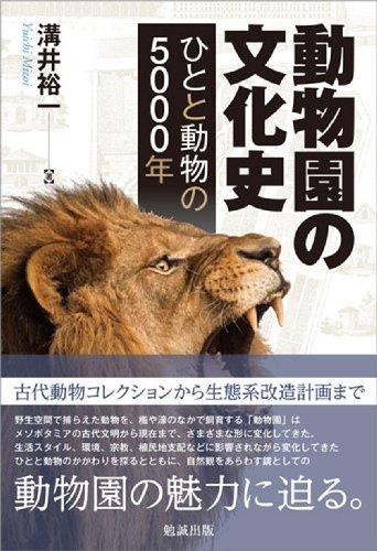 動物園の文化史—ひとと動物の5000年 - 溝井裕一