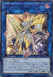 遊戯王 ETCO-JP046 アクセスコード・トーカー (日本語版 ウルトラレア) エターニティ・コード