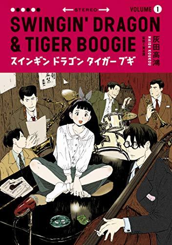 スインギンドラゴンタイガーブギ(1) (モーニングコミックス)