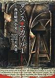 ダンス・マカブル 1‐西洋暗黒小史‐ (MFコミックス フラッパーシリーズ)