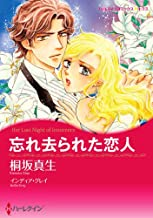 忘れ去られた恋人 (ハーレクインコミックス)