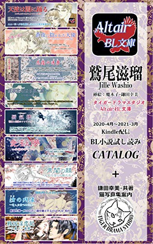 Jille Washio BL-Novels Read Trial Catalog (Tiger Drama Studio Altair BLBunko) (Japanese Edition)