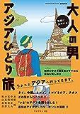 気軽に出かける! 大人の男アジアひとり旅 地球の歩き方編集者がすすめる最高の楽しみ方 (地球の歩き方BOOKS)