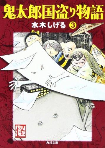 鬼太郎国盗り物語 3 (角川文庫 み 18-15)の詳細を見る