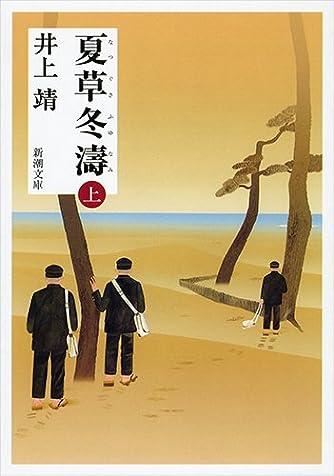 夏草冬濤 (上) (新潮文庫)