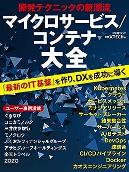 [日経クロステック]の開発テクニックの新潮流 マイクロサービス/コンテナ大全
