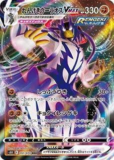 ポケモンカードゲーム PK-S5R-051 れんげきウーラオスVMAX RRR