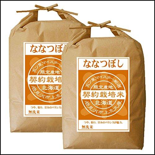 令和元年産 ななつぼし 無洗米 10kg (5kg×2袋) 五つ星 お米 マイスター 契約栽培米 北海道産 精米(無洗米)