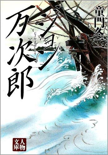 ジョン万次郎 (人物文庫)