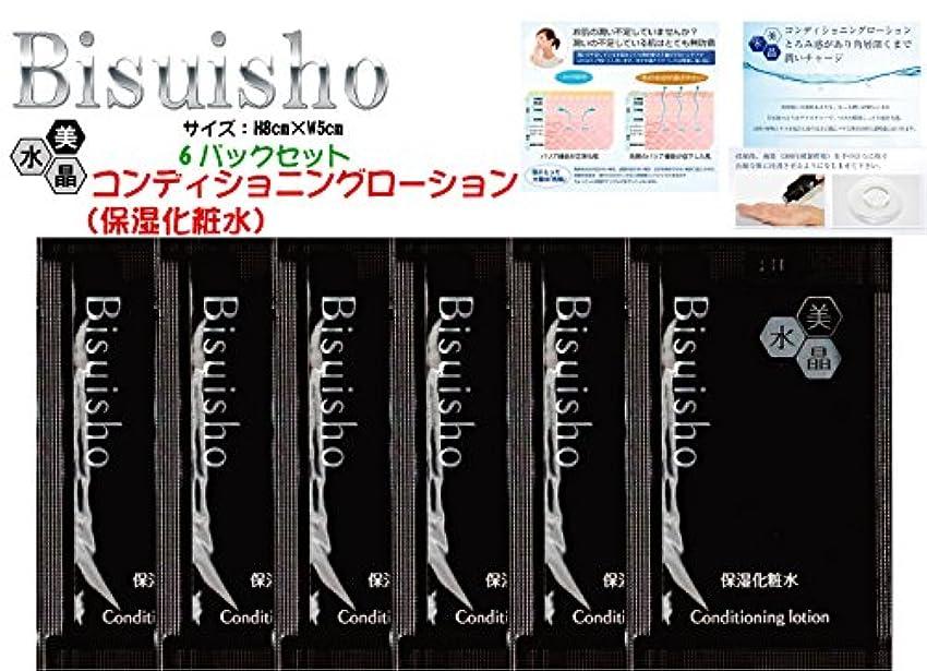 美水晶 6袋×2??? 保湿化粧水 コンディショニングローション