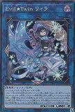 遊戯王 DBGI-JP016 EvilTwin リィラ (日本語版 スーパーレア) ジェネシス・インパクターズ