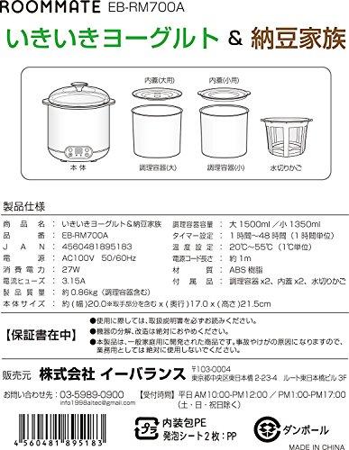 ダイアモンドヘッド『ROOMMATEいきいきヨーグルト&納豆家族(EB-RM700A)』