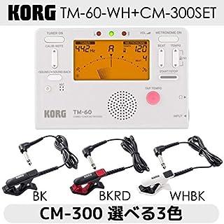 KORG コルグ TM-60-WH + CM-300 チューナー/メトロノーム + コンタクトマイクセット/マイク色 BK