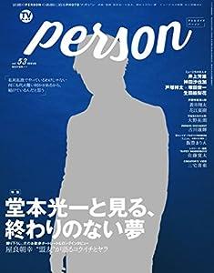 本の表紙TVガイド PERSON VOL.53