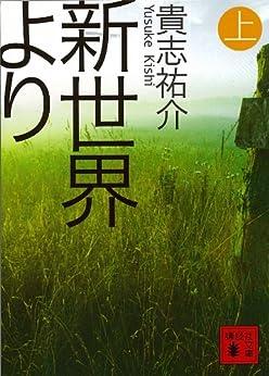 [貴志祐介]の新世界より(上) (講談社文庫)