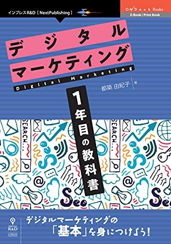 デジタルマーケティング1年目の教科書 (OnDeck Books(NextPublishing))