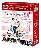ホントの恋の*見つけかた DVD-BOX1<シンプルBOX 5,000円シリーズ>[DVD]