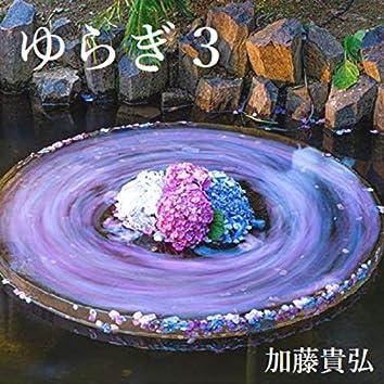 yuragi3