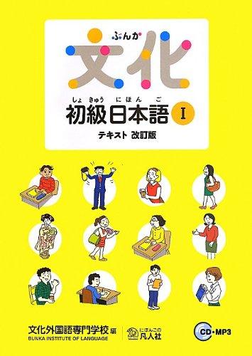 Bunka Shokyu Nihongo 1 Textbook (New Edition) + 2CD