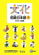 Bunka Shokyu Nihongo 1 Textbook (New Edition) + 2CD