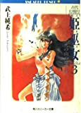 古代幻視行 姫巫女〈3〉火の山の地導球 (角川文庫―スニーカー文庫)