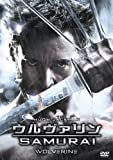 ウルヴァリン:SAMURAI [DVD]