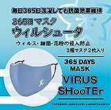 365日マスク ウィルシュータ 2枚入り ウィルス・細菌・花粉の侵入防止 3層 マスク (ブルー)