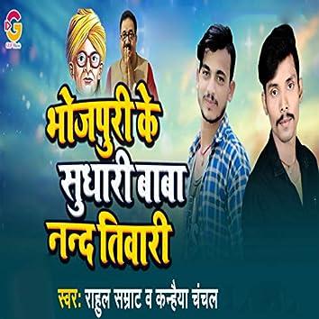 Bhojpuri Ke Sudhari Baba Nand Tiwari