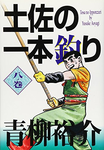 土佐の一本釣り (8ノ巻) (スーパービジュアル・コミックス)