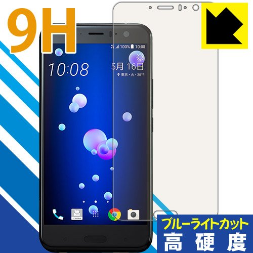 PDA工房 HTC U11 9H高硬度[ブルーライトカット] 保護 フィルム 光沢 日本製