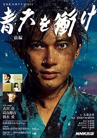 青天を衝け 前編 (NHK大河ドラマ・ガイド)