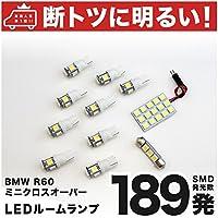 【断トツ198発!!】 ZA16 R60 ミニ クロスオーバーワン LED ルームランプ 11点 [H23.1~] BMW MINI 車中泊 基板タイプ 圧倒的な発光数 3chip SMD LED 仕様 室内灯 カー用品 HJO