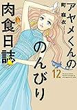 アヤメくんののんびり肉食日誌 12 (フィールコミックスFCswing)