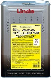 横浜油脂工業 浴室用 銀バスクリーナー アルカリ性 18kg