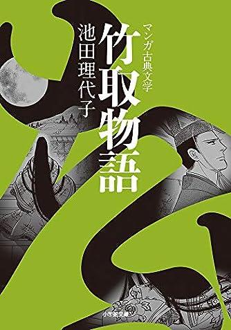 竹取物語 (小学館文庫―マンガ古典文学)