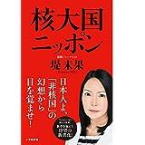 核大国ニッポン (小学館新書)
