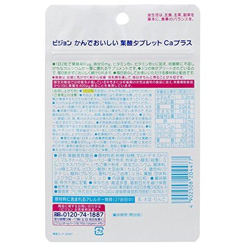 ピジョンPigeonかんでおいしい葉酸タブレットCaプラス60粒入