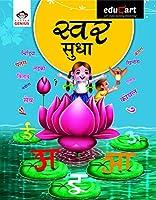 Swar Sudha Textbook (Level C, Little Genius) - Hindi