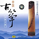 Guzheng Classics by Chinese Guzheng Masters (MP3 Music)